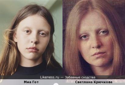 Миа Гот напомнила Крючкову