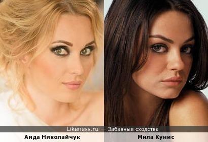 Аида Николайчук / Мила Кунис
