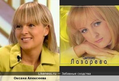 Оксана Алексеева напомнила певицу Светлану Лазареву