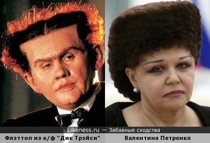 Флэттоп напомнил депутата Петренко