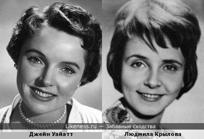 Джейн Уайатт / Людмила Крылова