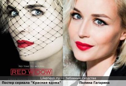 """Постер сериала """"Красная вдова"""