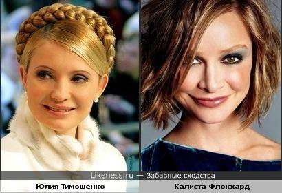 Юлия Тимошенко напоминает Калисту Флокхард