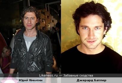 Юрий Никитин похож на Джерарда Батлера