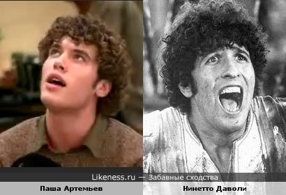 Паша Артемьев (Корни) похож на Нинетто Даволи (Приключения итальянцев в России)