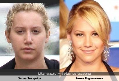 Эшли Тисдейл и Анна Курникова похожи