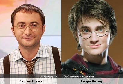 Сергей Швец - отец Гарри Поттера