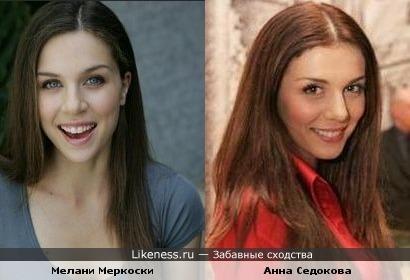 Мелани Меркоски похожа на Седокову