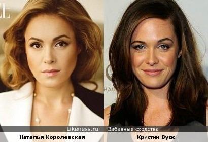 Наталья Королевская похожа на Кристин Вудс