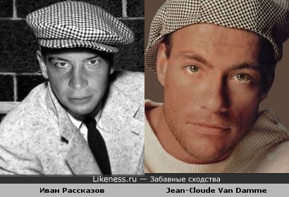 Иван Рассказов похож на Jean-Cloude Van Damme