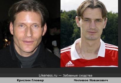 Миливое Новакович похож на Криспин Гловера