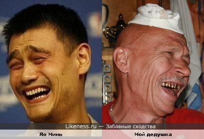 Мой дедушка похож на Яо Миня