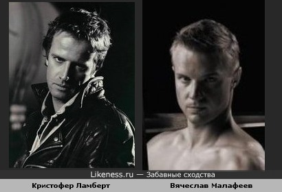 Футболист Вячеслав Малафеев похож на Кристофера Ламберта