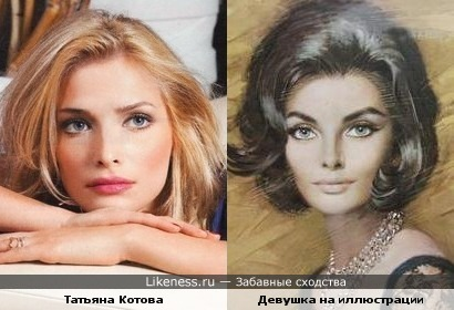 Татьяна Котова и девушка на классической иллюстрации