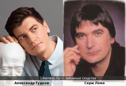 Александр Гудков всегда напоминал великого французского певца Сержа Лама