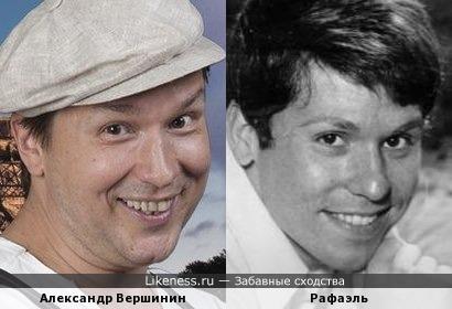 Актер Александр Вершинин похож на испанского певца Рафаэля