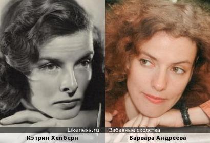 Актриса Варвара Андреева похожа на Кэтрин Хепберн