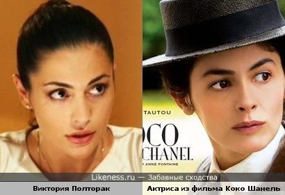 Виктория Полторак похожа на актрису из фильма Коко Шанель