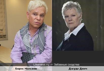 Борис Моисеев вылитый М (Джуди Денч) из фильмов про Бонда
