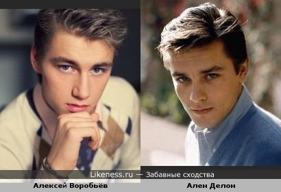Алексей Воробьёв очень похож на Алена Делона