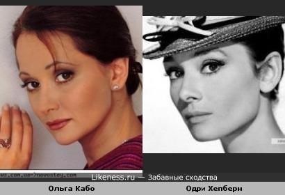 Ольга Кабо похожа на Одри Хепберн