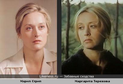 Маргарита Терехова похожа на Мэрил Стрип