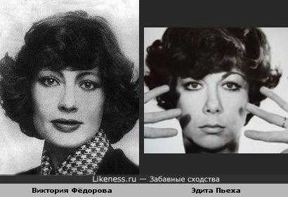 Виктория Фёдорова похожа на Эдиту Пьеху