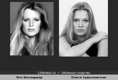 Олеся Судзиловская похожа на Ким Бесинджер