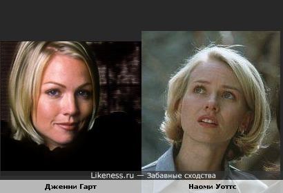 Дженни Гарт (Беверли Хиллз 90210) похожа на Наоми Уоттс (Звонок, Малхолланд драйв)