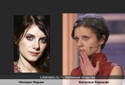 Мелани Лоран и Наталья Еприкян похожи