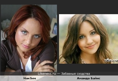 МакSим и Аманда Байнс похожи