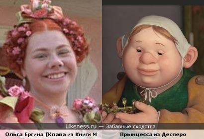 Ольга Ергина похожа на персонажа из мультфильма