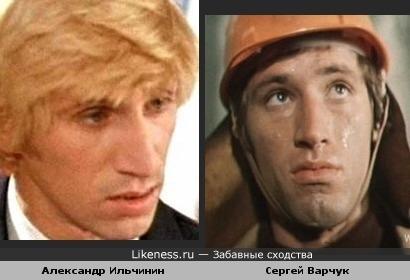 Александр Ильчинин и Сергей Варчук похожи