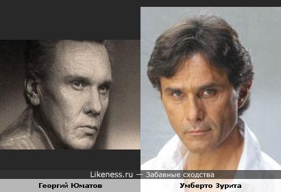 Георгий Юматов и Умберто Зурита похожи