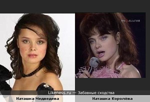 Наталья Медведева похожа на Наталью Королёву