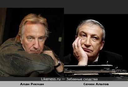 Алан Рикман и Семен Альтов похожи