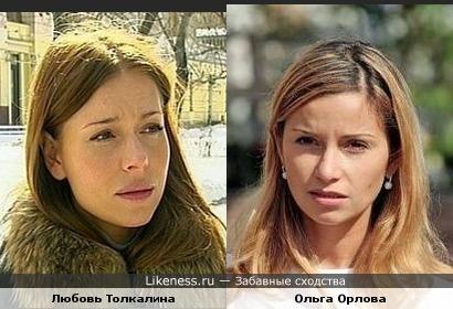 Любовь Толкалина и Ольга Орлова