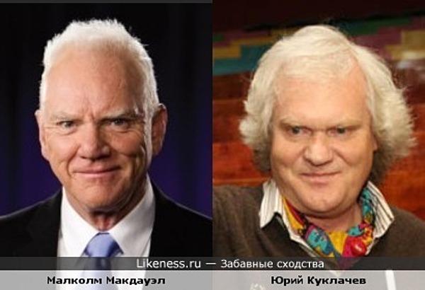 Малколм Макдауэл и Юрий Куклачев похожи