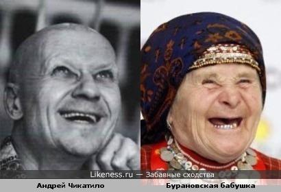 Бурановская бабушка похожа на Андрея Чикатило