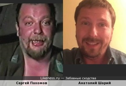 Сергей Пахомов отец Анатолия Шарий?