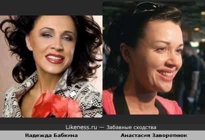 Надежда Бабкина похожа на Анастасию Заворотнюк (или наоборот?)