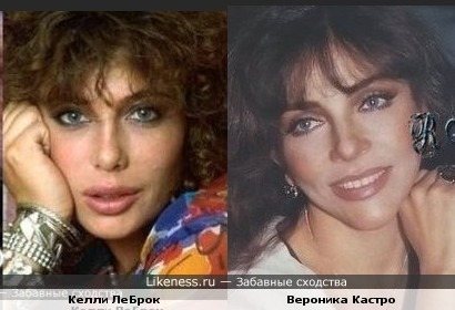 Келли ЛеБрок похожа на Веронику Кастро