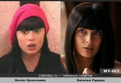 Нелли Ермолаева и Наталья Рудова похожи