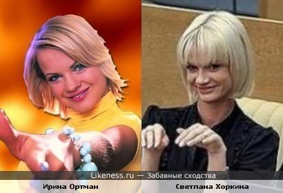 Ирина Ортман и Светлана Хоркина похожи