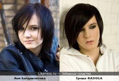 Ранетка Нюта и Гриша-RADUGA