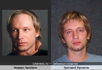 Андерс Брейвик похож на Григория Кулагина