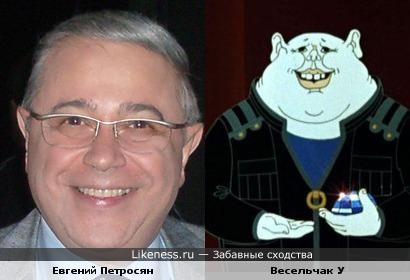 Евгений Петросян похож на Весельчака У