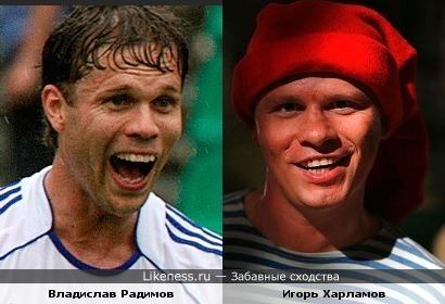 Игорь Харламов похож на Владислава Радимова