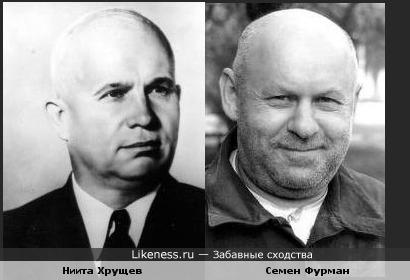 Семен Фурман на этом фото похож на Никиту Хрущева