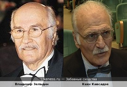 Кахи Кавсадзе похож на Владимира Зельдина
